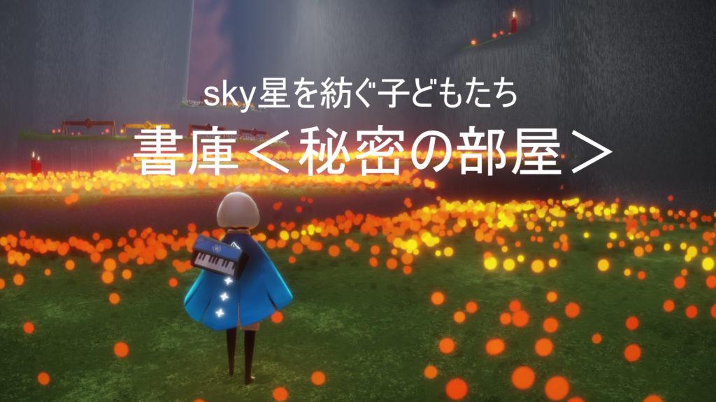 たち 攻略 子ども を 星 紡ぐ sky Sky 星を紡ぐ子どもたち攻略