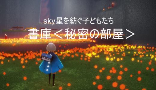 【sky星を紡ぐ子どもたち】書庫<秘密のエリア>の場所と行き方・お花畑の先は?