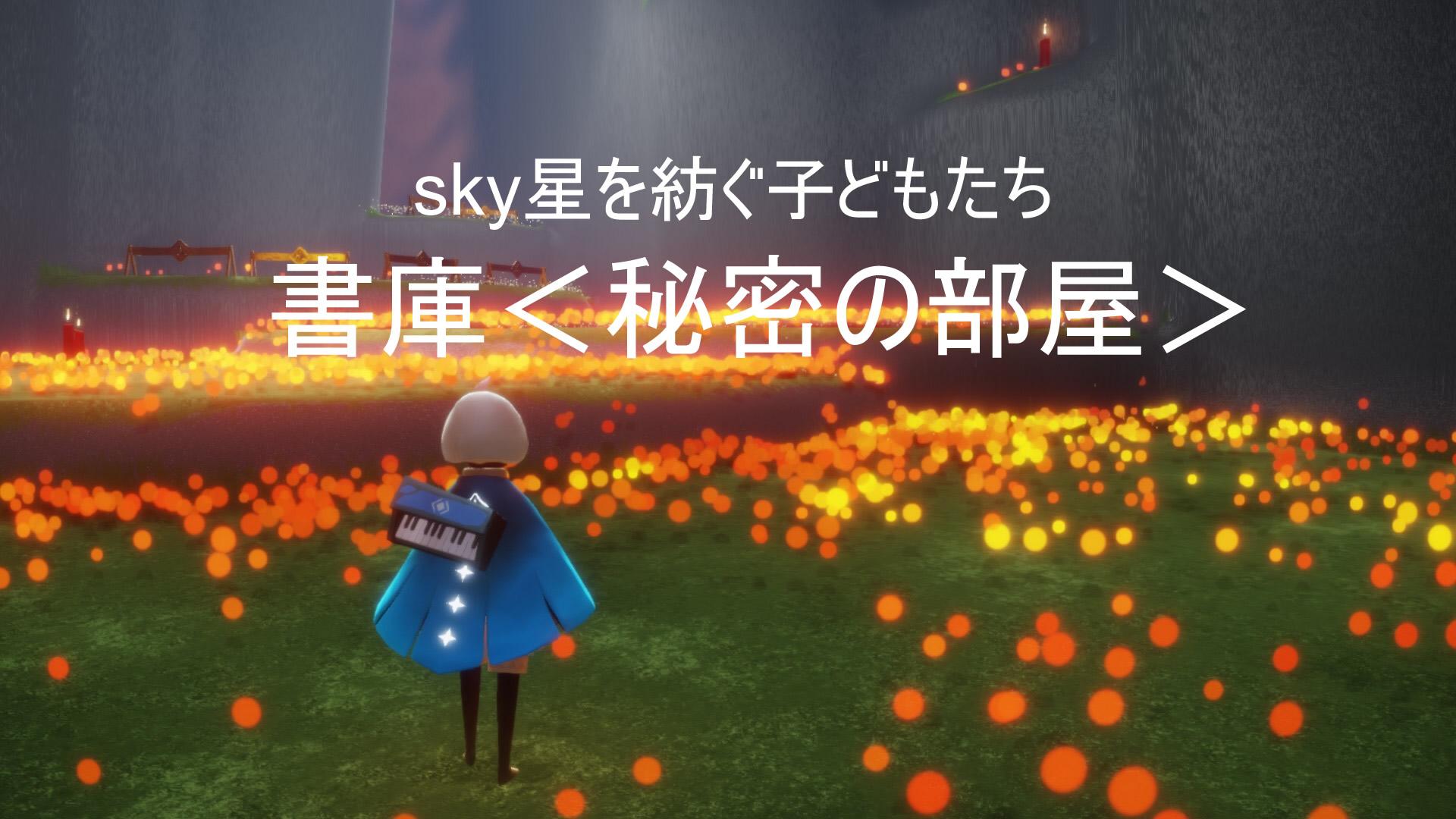 sky 星 を 紡ぐ 子供 たち