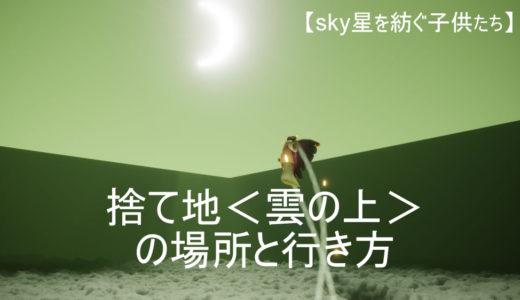 【sky星を紡ぐこどもたち】捨て地<雲の上>の場所と行き方|日食がきれい・・。
