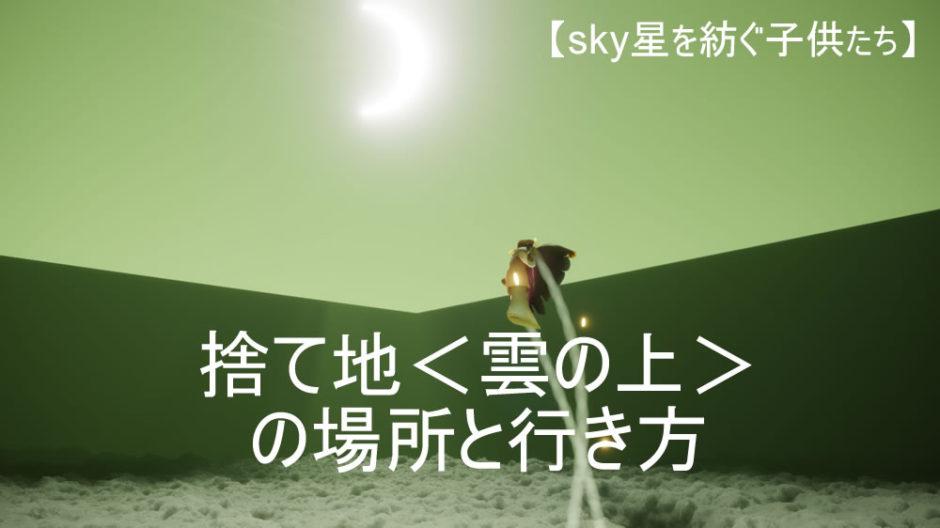 地 た Sky 捨て を 子ども られ 星 たち 紡ぐ