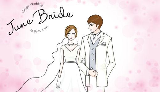 なぜ6月の花嫁は幸せになれるの?ジューンブライドの由来と起源。