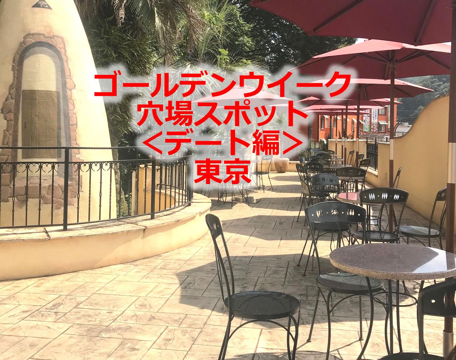 2019ゴールデンウイーク穴場スポット厳選2選!【東京デート編】