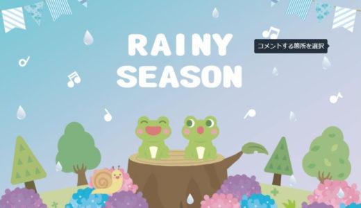 梅雨のいいこと5選!メリットを活用して快適に過ごそう!