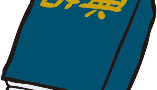 「抱負」にも使えそう!体育祭・合唱コンクールで人気の4字熟語!