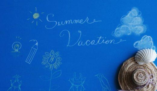 【夏休み】自由研究もできちゃう?!一石二鳥なレジャースポットを紹介。