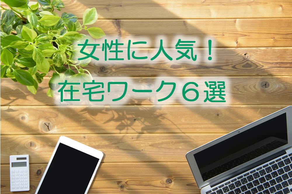 【副収入】女性に人気!子供にも誇れる高収入の在宅ワーク6選!