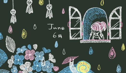 梅雨入り・梅雨明けに関する疑問を調査! 例年と平年ってどう違うの?