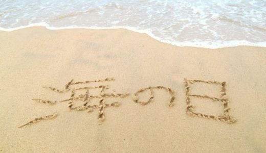 2020年「海の日」が移動するって本当?いつになるの?