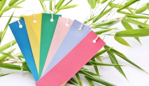 子どもと折り紙で作れる「七夕飾り」。七夕飾りに込められている意味とは?