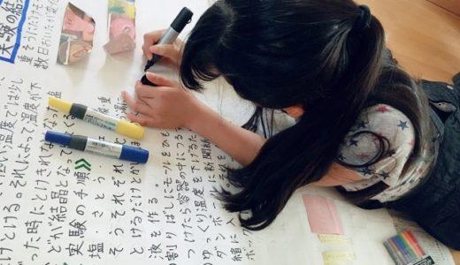【夏休みの自由研究】3人子持ちママが教えるオススメのテーマとレポートの書き方。