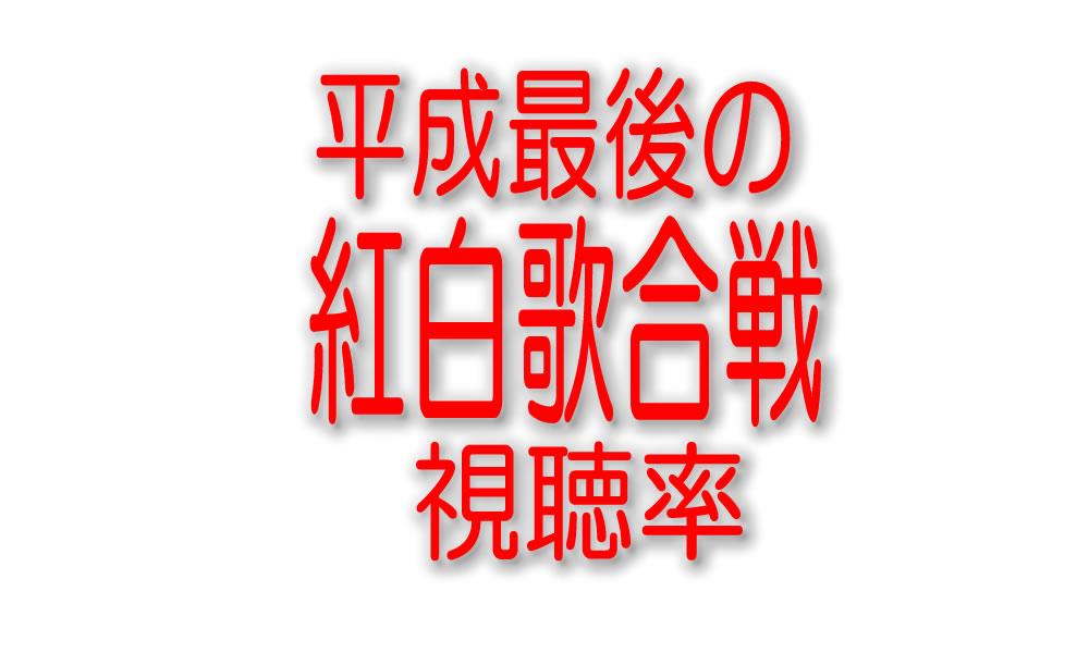 【NHK紅白】視聴率ランキングが気になる♪2018年の紅白の視聴率は?