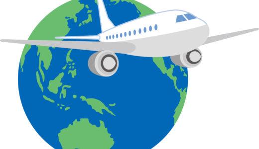 夏休みの家族旅行!海外旅行先は子どもの年齢とフライト時間で決めよう。