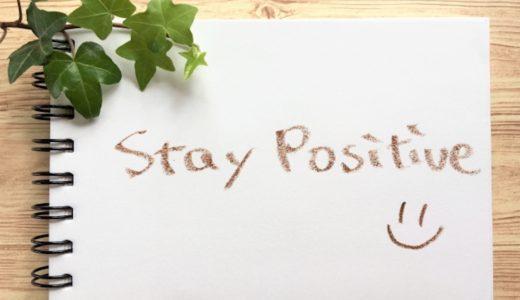 前向きになる方法4選!落ち込みやすい私が実践しています!
