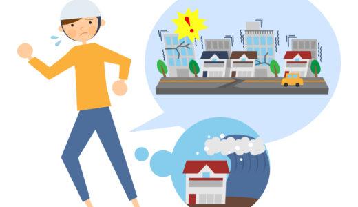 災害時における「在宅避難」ってなに?避難する時に守るべきこと!