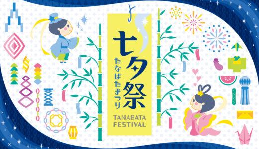日本一のスケールを誇る「仙台七夕祭り」と「仙台花火祭」のココがスゴイ!