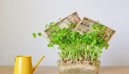 初心者でも投資を始めやすい「積み立てNISA」ってどんな制度?