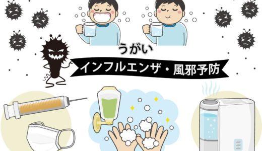 【インフルエンザ】感染しても発症させない方法と対策。