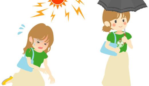 【夏の暑さ対策】体感-10℃の効果「日傘」の選び方と、一石二鳥「ハッカ油」のススメ。