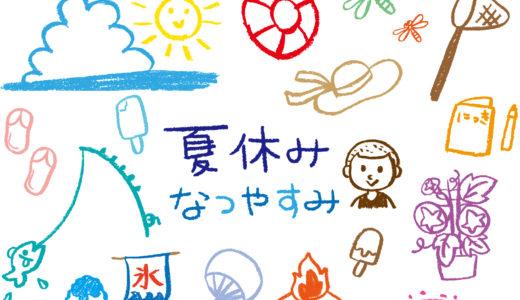 子どもは夏休みに暇すぎる方が成長できるって本当?夏休みは「退屈」をあえて体験させてみる。