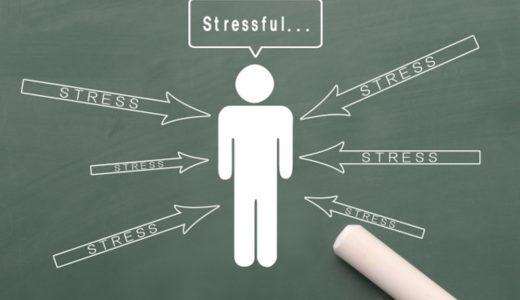 ストレス解消方法3選!高揚感よりもリラックスを意識するのがおすすめです