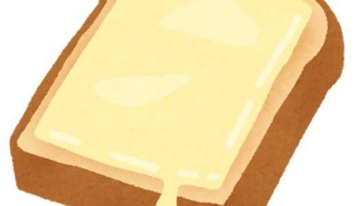 原宿の韓国トースト専門店「TOAST LUCK」!人気メニューは?
