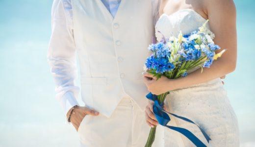 女性向けの結婚相手の選び方!チェックしておきたい項目5選!