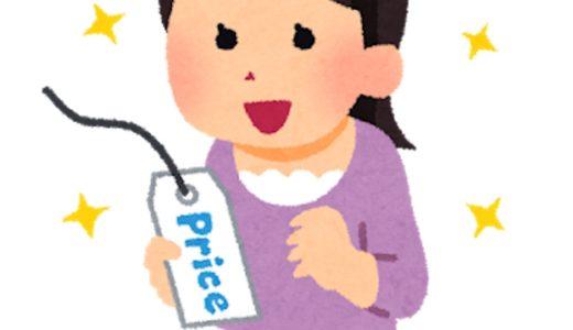 元アパレル販売員がおすすめ!プチプラファッション通販4選!