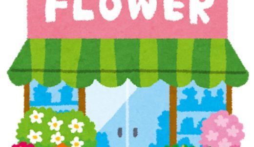 癒される!都内のおしゃれな花屋さん4選!